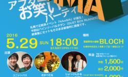 アフターお笑いライブ「NAmMA」01 公演情報